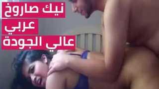 فيلم سكس لصاروخ عربي صغيرة وجميلة تتناك عالي الجودة الإباحية ...