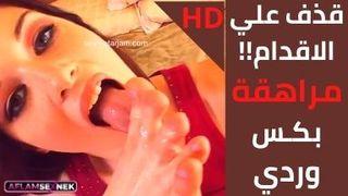 سكس فيتش مترجم | يقذف علي اقدامها وتلحسهم الإباحية العربية awasome