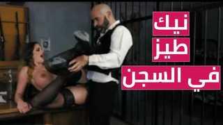 نيك في السجن   فشخ طيز المذنبة الأجنبية من الظابط عقابا لها ...